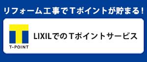 LIXILでのTポイントサービス