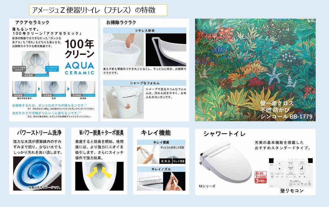 トイレ使用商品